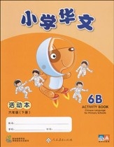 Chinese Language for Primary Schools Activity Book 6B