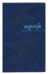 Burmese (Myanmar) Bible: Adinoram Judson Version, Vinyl Cover
