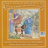 101 Chosen Stories for Children from The Bible: in MP3 Audio Format CD, Presented in Modern Hebrew Language