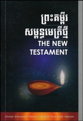 Khmer - English Bilingual New Testament / Khmer Standard Version (KHSV) - English Standard Version (ESV), Paperback