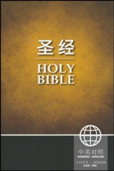CCB/NIV Chinese/English Bilingual Bible, Paperback