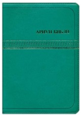 Mongolian Bible: Luxury Green Leather Bound, Indexed, Zippered Cover