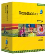 Rosetta Stone Hebrew Level 3 with Audio Companion Homeschool Edition, Version 3