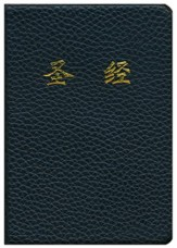 CUV: Holy Bible Chinese Text Edition Imitation Leather Black