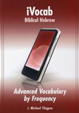 iVocab Biblical Hebrew, CD ROM