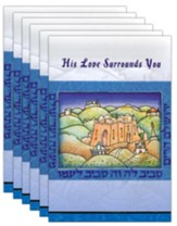 His Love Surrounds Greeting Cards (6 cards and envelopes to a pack)
