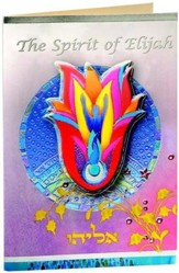 Spirit of Elijah 3D Greeting Card