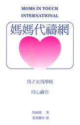 Ministry Booklet - Chinese