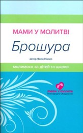 Moms in Prayer Booklet - Ukrainian