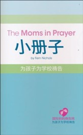 Ministry Booklet - Simplified Chinese