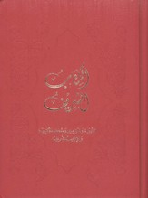 The Sharif Bible: The Holy Bible in Modern Arabic, Red Vinyl,  Hardcover