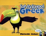Song School Greek, Book and CD
