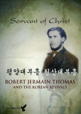 Servant of Christ [Streaming Video Purchase]