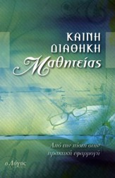 Discipleship Greek New Testament