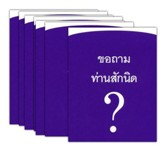 May I Ask You a Question? - Thai Pack of 25
