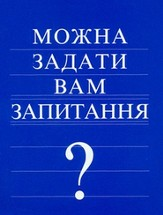 May I Ask You a Question? - Ukrainian Pack of 25