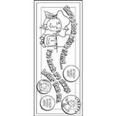 President's Day Bookmark