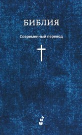 ERV Russian Softcover Bible