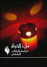 Arabic Fire Bible, Study Bible