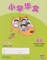 Chinese Language for Primary Schools Activity Book 4A