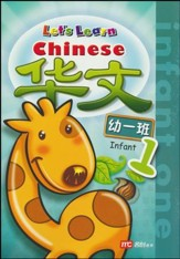 Let's Learn Chinese, Infant 1 Level