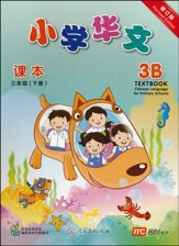 Chinese Language for Primary Schools Textbook 3B