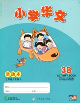 Chinese Language for Primary Schools Activity Book 3B