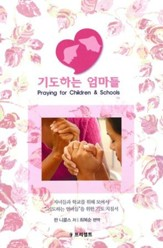 Ministry Booklet - Korean
