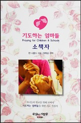 Ministry Booklet - Korean (Revised)