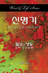 Word & Life - Deuteronomy (Korean)