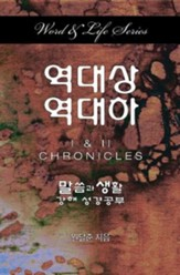 Word & Life Series: I & II Chronicles (Korean)