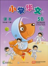 Chinese Language for Primary Schools Textbook 5B