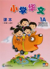 Chinese Language for Primary Schools Textbook 1A