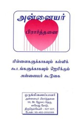 Ministry Booklet - Tamil