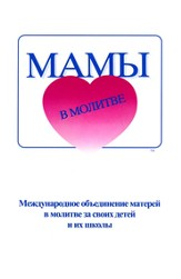 Ministry Booklet - Russian