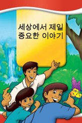 Most Important Story Ever Told, Korean Edition