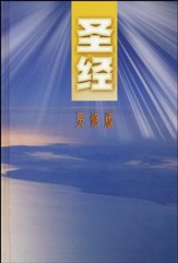 Chinese Life Application Study Bible, Large Print), Hardcover