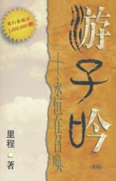 Simplified Chinese (Song of a Wanderer)