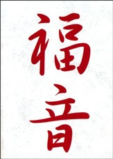 Simplified Chinese / English Gospel of John