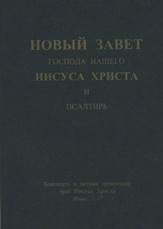 Russian New Testament & Psalms (Synodal)