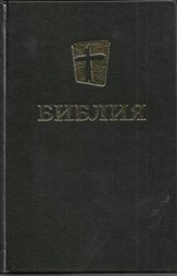 Russian New Testament Large Print