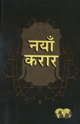 Nepali New Testament, softcover
