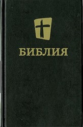 Russian NRT Bible HC  - Slightly Imperfect
