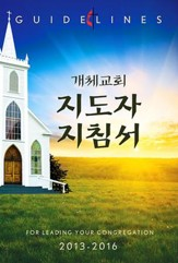 Guidelines for Leading Your Congregation 2013-2016 - Korean Ministries - eBook