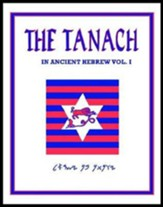 Tanach Volume 1-TK: In Ancient Hebrew - Slightly Imperfect