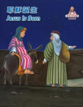 Jesus is Born Chinese/English Bilingual Bible Story Book for Children