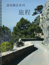 Concepts of Recovery, The Journey, Participant's Guide  (Mandarin Translation)