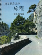 Concepts of Recovery, The Journey, Facilitator's Guide  (Mandarin Translation)
