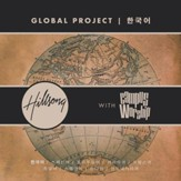 Global Project Korean (with Campus Worship) [Music Download]