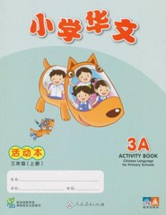 Chinese Language for Primary Schools Activity Book 3A